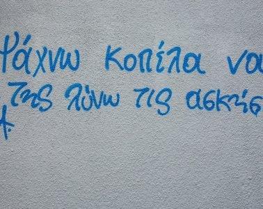Xanthakis